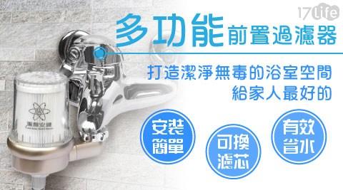 潔霖安健-多功能前置過濾器/潔霖安健/過濾器/前置過濾器/淋浴/過濾/氯/蓮蓬頭/洗澡