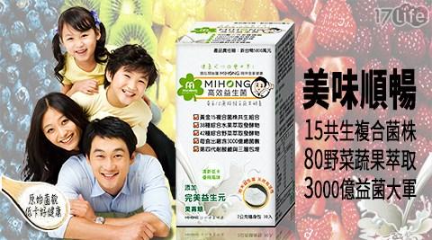 【Mihong】高效益生菌(優格口味)