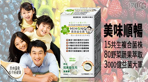 Mihong/高效益生菌/優格/黃金15菌群與順暢80種酵素/順暢/益生菌/酵素/消化/腸胃/養生/蛋奶素