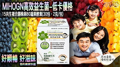 平均每包最低只要10元起(含運)即可享有【Mihong】高效益生菌(優格口味)30包/60包/90包/150包(30包/盒)。
