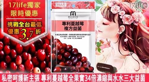 米鴻/MIHONG/蔓越莓/複方益菌/女性/養生/養身/保健/OL/女性私密/益生菌/腸胃/生理期/BIOSHIELDR/買一送一