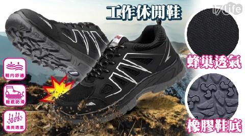工作鞋/運動鞋/防滑/耐磨/休閒鞋