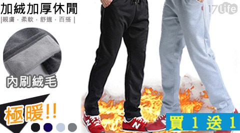 買一送一/加絨褲/休閒褲/運動褲