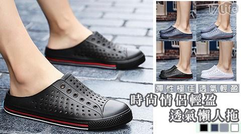 限時再8折-輕量防滑速乾透氣懶人鞋