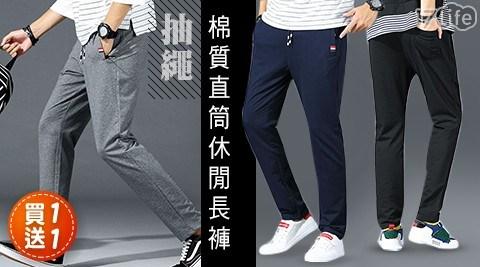 【買一送一】抽繩棉質直筒休閒長褲