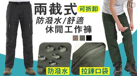 工作褲/長褲/休閒褲/休閒工作褲/防潑水/兩截式工作褲/兩截式