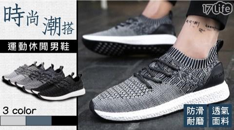 網布/透氣/運動/休閒鞋/運動鞋/鞋