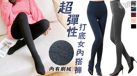 【買一送一】彈性拉絨打底女內搭褲