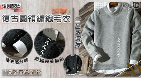 毛衣/毛線衣/上衣/保暖上衣/型男
