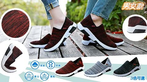【買一送一】彈性飛織網布休閒懶人鞋