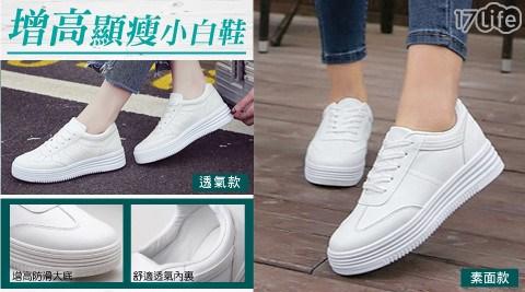 小白鞋/球鞋/休閒鞋/厚底鞋/鞋