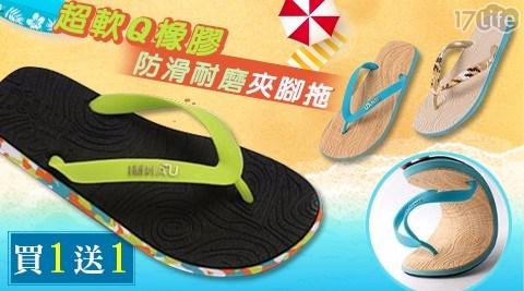 人字拖/拖鞋/買一送一/涼鞋/懶人鞋