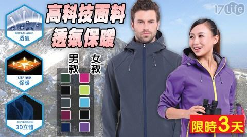 外套/禦寒外套/刷絨外套/衝鋒外套/加絨外套