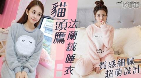 買一送一/法蘭絨/長袖睡衣/睡衣/二件式睡衣