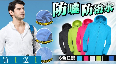 (買一入送一入)限量特賣防曬防潑水連帽情侶外套 任選