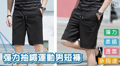 短褲/運動褲/抽繩/男生/運動短褲