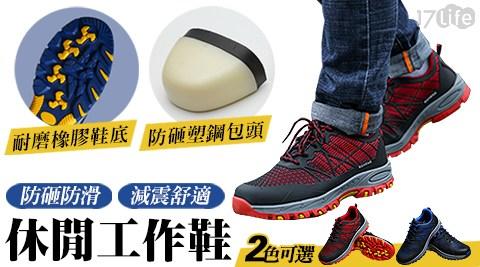 防砸防滑減震舒適休閒工作鞋