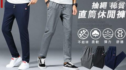 【3件↘$1212】抽繩棉質直筒休閒長褲