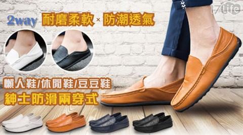 防滑/兩穿式/懶人鞋/休閒鞋/豆豆鞋