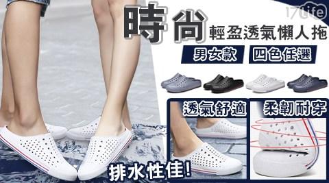 休閒鞋/懶人鞋/洞洞鞋/懶人拖/拖鞋/排水/防水/凡布鞋