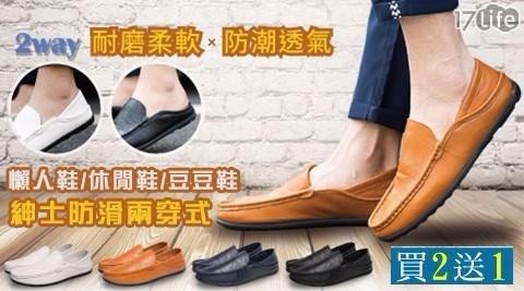 休閒鞋/豆豆鞋/駕車鞋/懶人鞋/買一送一
