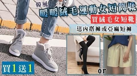 靴子/雪靴/短靴/內搭褲/運動鞋/加絨運動鞋