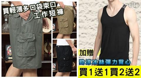 背心/短褲