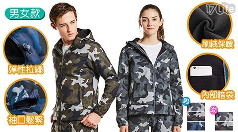 買一送一!寒冬必備!防風禦寒又防水,3D剪裁,視覺上更修身;循環鎖溫,素色搭配迷彩樣式不在單調,讓你冬天亮麗又保暖。