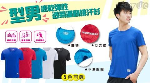 排汗衫/上衣/速乾上衣/春裝/運動上衣/速乾衣