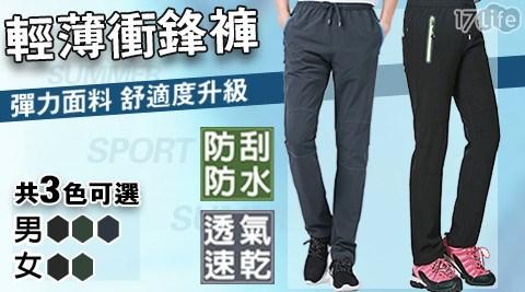 衝鋒褲/休閒褲/機能褲/速乾褲/長褲