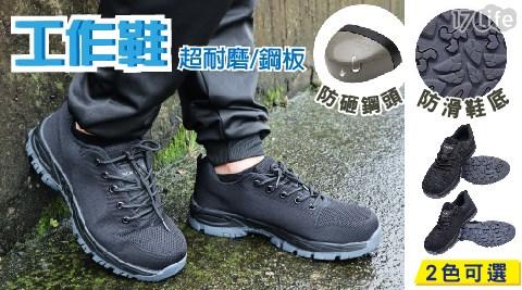 工作鞋/鋼頭防滑鞋/厚底工作鞋/鋼頭鞋/0205-0210買貴退差價