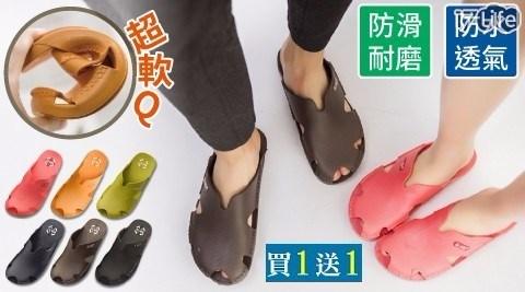 買一送一 男女橡膠軟Q休閒居家包頭涼鞋