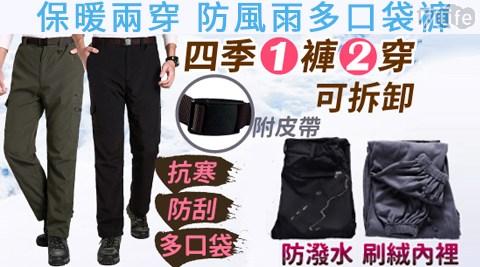 衝鋒褲/保暖褲/加絨褲/休閒褲/運動褲