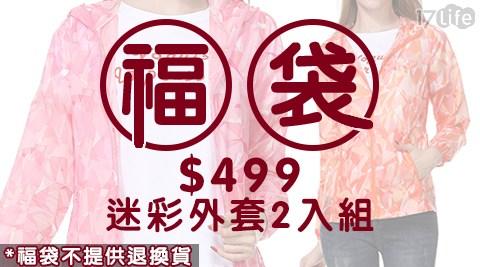 福袋/新年福袋/外套/風衣外套/防曬外套/薄外套/賠售/破盤