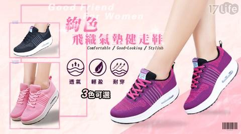 健走鞋/氣墊鞋/慢跑鞋/登山鞋/休閒鞋/鞋