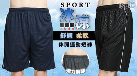 短褲/涼感/大尺碼/運動褲