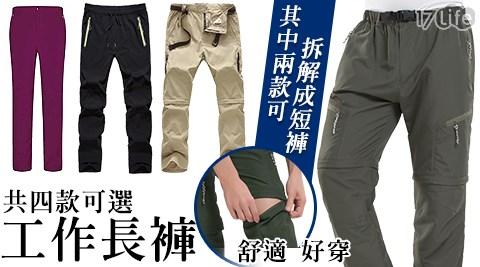 工作褲/休閒褲/兩截式/耐磨/速乾