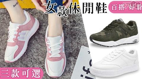 休閒鞋/慢跑鞋/健走鞋/便鞋/運動鞋