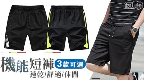 透氣速乾/休閒短褲/運動短褲/男短褲/短褲/運動褲