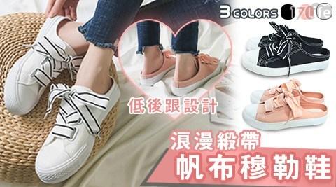 穆勒鞋/緞帶鞋/懶人鞋/懶人拖/休閒鞋/外出鞋/便鞋/帆布鞋