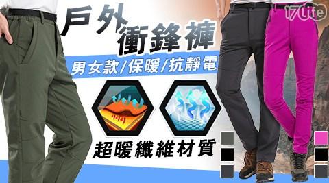 保暖機能加絨加厚禦寒衝鋒褲