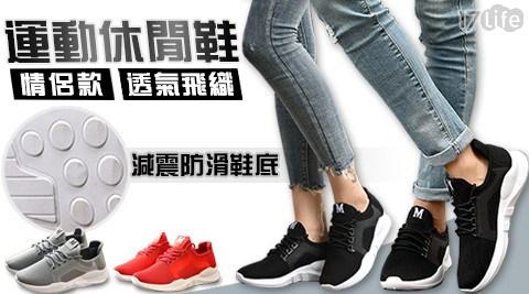 情侶款減震透氣飛織運動鞋休閒鞋