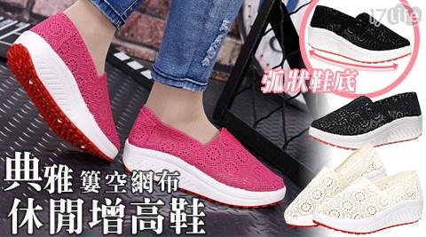 增高鞋/休閒鞋/鞋/運動鞋/健走鞋