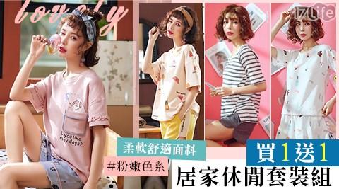 超值買一送一!多款居家套裝,可愛造型設計,適合各年齡層女性。今年夏天快快手刀購入吧!