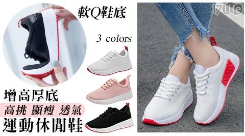 我知道你在等這雙鞋!好穿、耐走、時尚、增高,一雙好休閒鞋該有的優點全面具備! 三色可選-耀岩黑、皓月白、珊瑚粉。