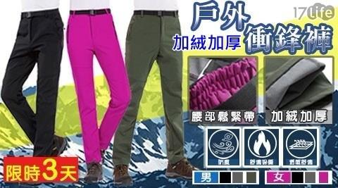 衝鋒褲/禦寒衝鋒褲/加絨衝鋒褲/保暖褲/長褲/休閒褲