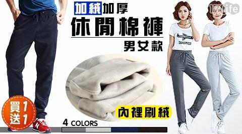 【買一送一】加絨加厚休閒棉褲