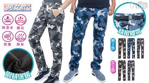 衝鋒褲/保暖褲/長褲/褲/機能褲/戶外機能/迷彩褲