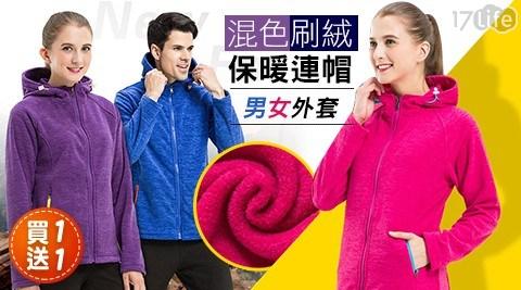 【買一送一】混色刷絨保暖連帽男女外套