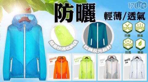 反光條/防曬/透氣/連帽/外套